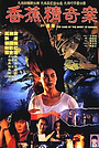 Фільм «Xiang jiao jing qi an» (1994)