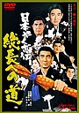 Фильм «Nihon yakuza-den: Sôchiyô e no michi» (1971)