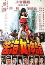 Фільм «Ku hai nu shen long» (1980)