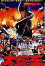 Фільм «Da she wang» (1984)