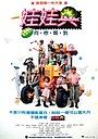 Фільм «Wa wa bing» (1989)