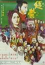 Фільм «Ti Ying» (1971)