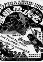 Фільм «Lin Ya Zhen lao hu yu xia xie» (1979)