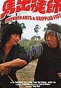 Фільм «Guai quan xiao zi» (1979)