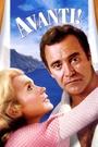 Фільм «Аванті!» (1972)