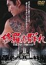 Фильм «Shura no mure» (1984)
