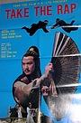 Фільм «Yi feng dong fei jiu wan li» (1981)