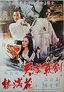Фільм «Jian qi man tian Hua Man Lou» (1980)