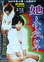 Фільм «Ta wei cheng nian» (1984)