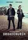 Серіал «Вбивство на пляжі» (2013 – 2017)