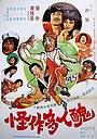 Фільм «Chou ren duo zuo guai» (1981)