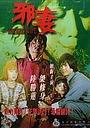 Фильм «Xie qi» (1981)