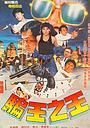 Фільм «Pian wang zhi wang» (1988)