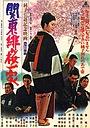 Фильм «Семья Цветущей Сакуры из Канто» (1972)