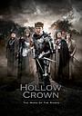Сериал «Пустая корона» (2012 – 2016)