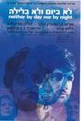 Фильм «Ни Днём, Ни Ночью» (1972)