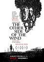 Фильм «Другая сторона ветра» (2018)