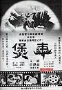 Фільм «Bao che» (1981)