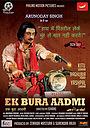Фільм «Ek Bura Aadmi»
