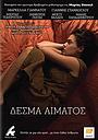 Фільм «Desma aimatos» (2012)