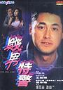 Фільм «Jian nan te jing» (2000)