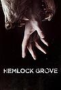 Серіал «Хемлок Гроув» (2013 – 2015)