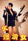 Фільм «Huo bao lang nu» (1987)