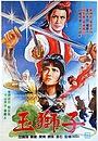 Фільм «Yu shi zi» (1970)