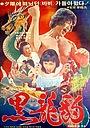 Фільм «Mark of the Black Dragon» (1979)