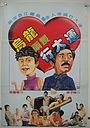 Фільм «A Fu yu Tu Lao» (1980)