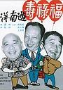 Фільм «Fu lu shou you Nan Yang» (1973)