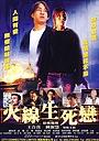 Фільм «Huo xian sheng si lian» (2002)