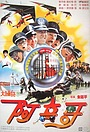 Фільм «Da tou bing: A-bing ge» (1987)