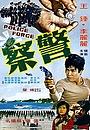 Фільм «Полиция» (1973)