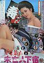 Фильм «Aizome Kyôko no mibôjin geshuku» (1984)