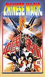 Фільм «Zhong Guo fa shu» (1983)