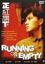 Фільм «Zheng hong qi xia» (1991)