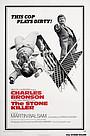Фильм «Хладнокровный убийца» (1973)