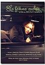 Фильм «Женщина в опасности» (2012)