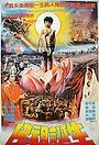Фільм «Shi Jia Mou Ni» (1980)