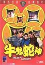 Фільм «Niu gui she shen» (1973)