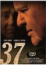 Фильм «37» (2013)