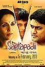 Фільм «Saptapadii» (2013)