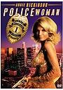 Серіал «Женщина-полицейский» (1974 – 1978)