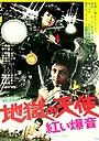 Фильм «Jigoku no tenshi: Akai bakuon» (1977)