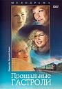 Фильм «Прощальные гастроли» (1992)
