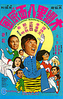 Фільм «Dai heung lei bak min wai fung» (1974)