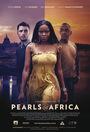 Фільм «Африканская жемчужина»