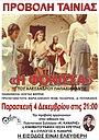 Фільм «I fonissa» (1974)