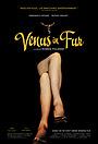 Фільм «Венера у хутрах» (2013)